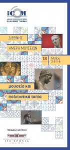 Pages from MuseumDay2016_WEB (1)