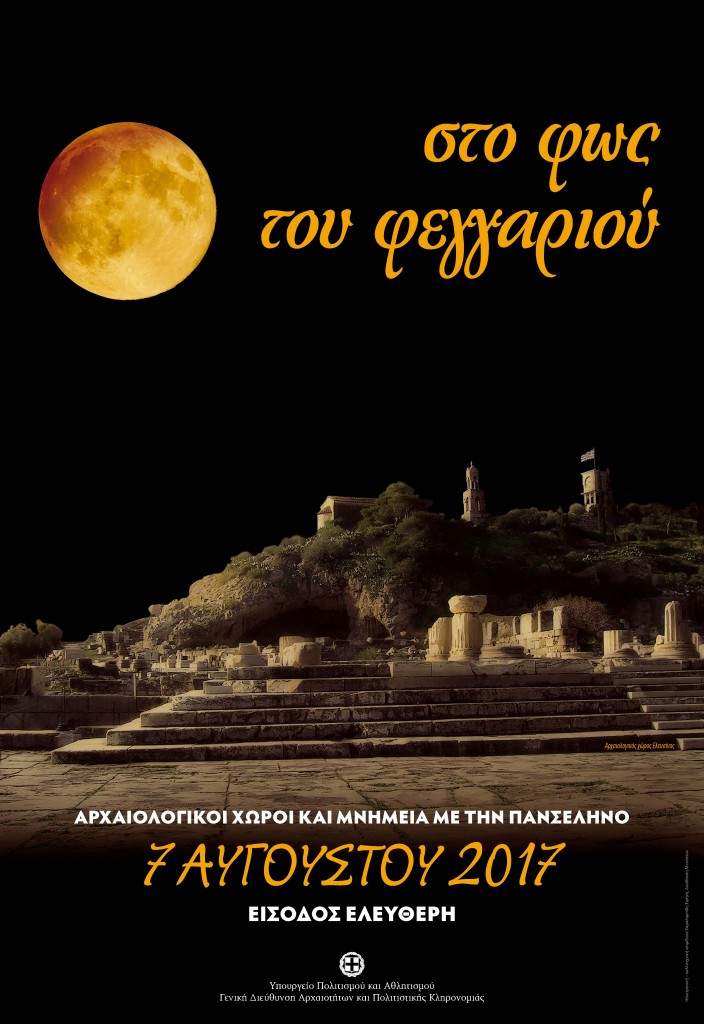 Poster MOON 2017_GR
