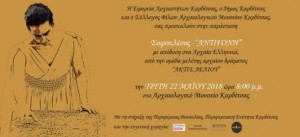 antigoni_invitation1